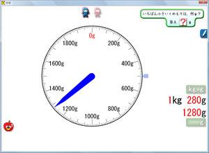 算数ソフト(重さ)