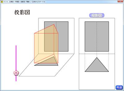 中学1年の投影図のソフトが ... : 中学1年の数学 : 中学