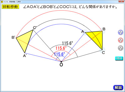 数学ソフト,回転移動