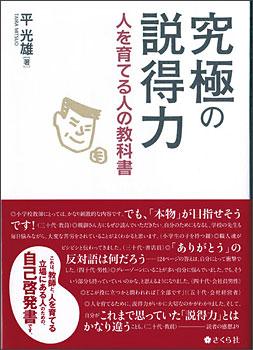 平光雄先生の『究極の説得力』