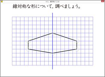線対称の図形