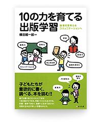 10の力を育てる出版学習