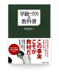 学級づくりの教科書