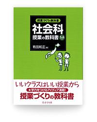授業づくりの教科書 社会科授業の教科書 5・6年