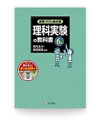 授業づくりの教科書 理科実験の教科書 6年