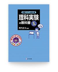 授業づくりの教科書 理科実験の教科書 5年