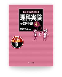 授業づくりの教科書 理科実験の教科書 4年