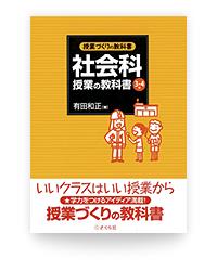 授業づくりの教科書 社会科授業の教科書 3・4年