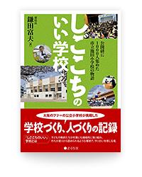 しごこちのいい学校 公開研に1000人集めた市立池田小学校の物語