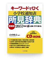 キーワードでひく小学校通知表所見辞典[増補版] -2057文例◎ぱっと開いてすぐ書ける- CD-ROM付