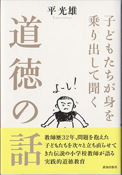 平先生の新刊