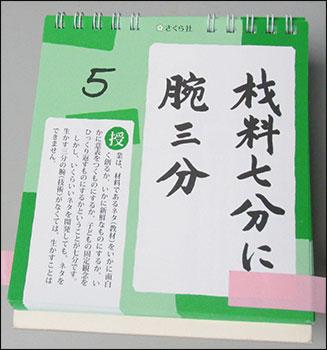 有田和正先生の『心に刻む日めくり言葉 子どもを育てるための有田和正追究』