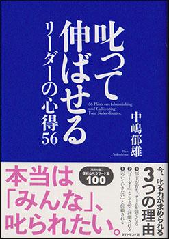 中嶋郁雄先生の『叱って伸ばせる』