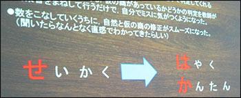 算数ソフトのセミナー/佐々木先生