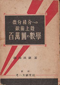 藤森良蔵先生の本