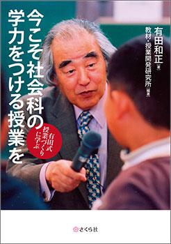 有田和正先生の『今こそ社会科の力をつける授業を』