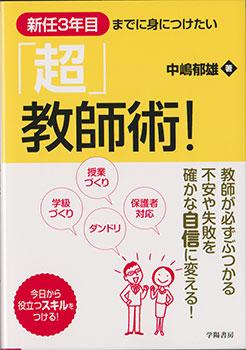 中嶋郁雄先生の本