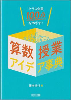 藤本浩行先生の新刊