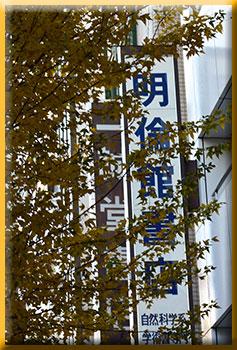 神田の古本屋 明倫館