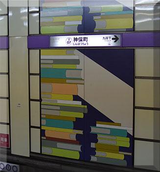 半蔵門線の神保町駅