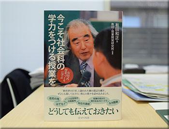 有田和正先生の『今こそ社会科の学力をつける授業を』