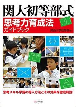 関大初等部式 思考力育成法 ガイドブック