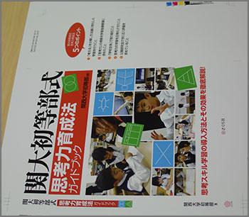 『関大初等部式 思考力育成法 ガイドブック』