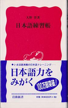 『日本語練習帳』