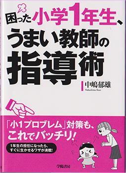 中嶋先生の本