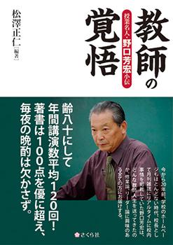 野口芳宏先生の『教師の覚悟』