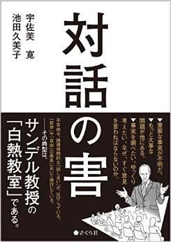 『対話の害』宇佐美寛・池田久美子著